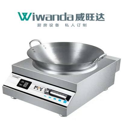 威旺达厨房设备台式电炒灶
