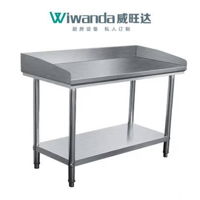 威旺达厨房设备不锈钢围边工作台