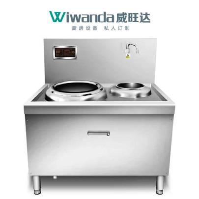 威旺达厨房设备电磁单炒单温灶