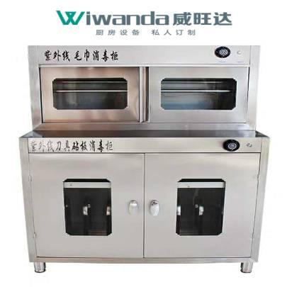 威旺达刀具消毒柜 (3)