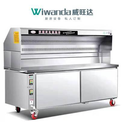 威旺达厨房设备油烟净化烧烤炉