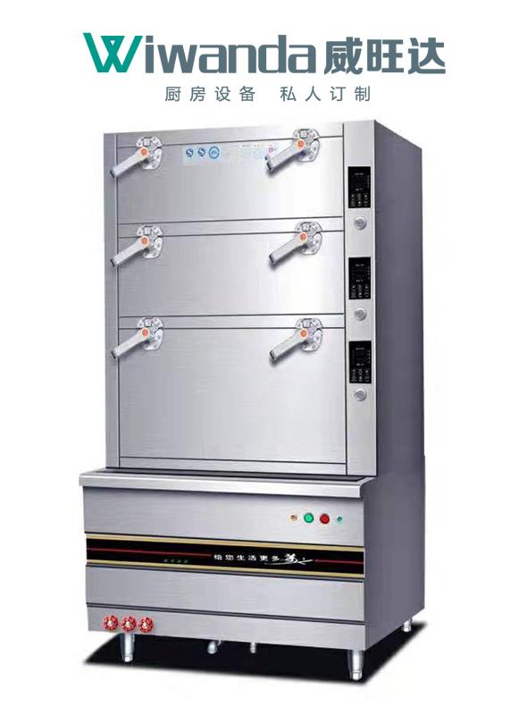 威旺达厨房设备蒸饭柜
