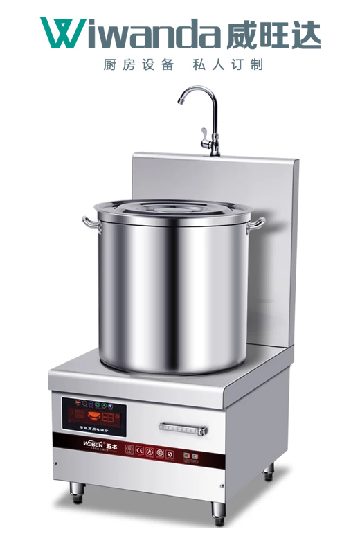 威旺达厨房设备电磁低汤灶